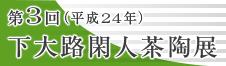 第3回(平成24年)下大路閑人茶陶展