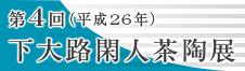 第4回(平成26年)下大路閑人茶陶展