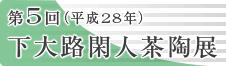 第5回(平成26年)下大路閑人茶陶展